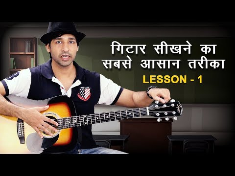 First Guitar Lesson For Absolute Beginners - Lesson- 1  By VEER KUMAR