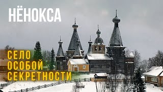 НЁНОКСА: село особой секретности