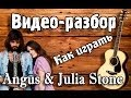 Angus And Julia Stone Draw Your Swords Chords