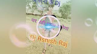 Sochta Hoon ke woh kitne Masoom Thay DJ Ashish Raj abhana