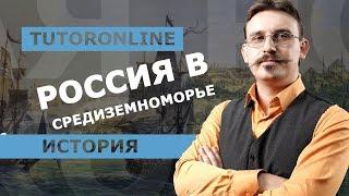 История   Россия в средиземноморье