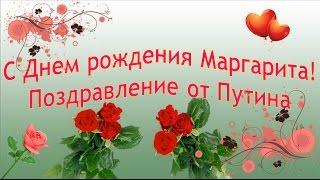 С Днем рождения Маргарита! Поздравление от Путина.