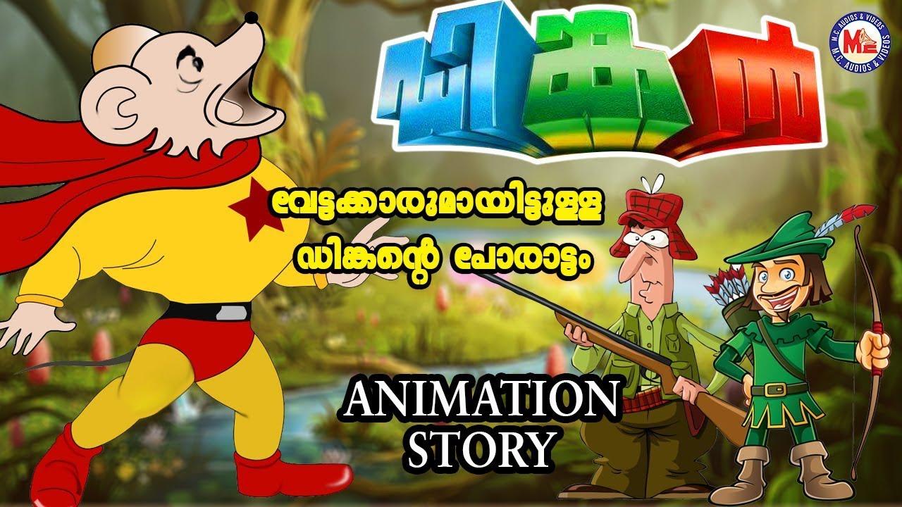 Download ഡിങ്കനും വേട്ടക്കാരുമായി ഒരു ഉഗ്രൻ യുദ്ധം കണ്ടുനോക്കൂ | Dinkan Malayalam Cartoon |Dinkan Malayalam