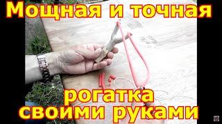 Как сделать мощную рогатку