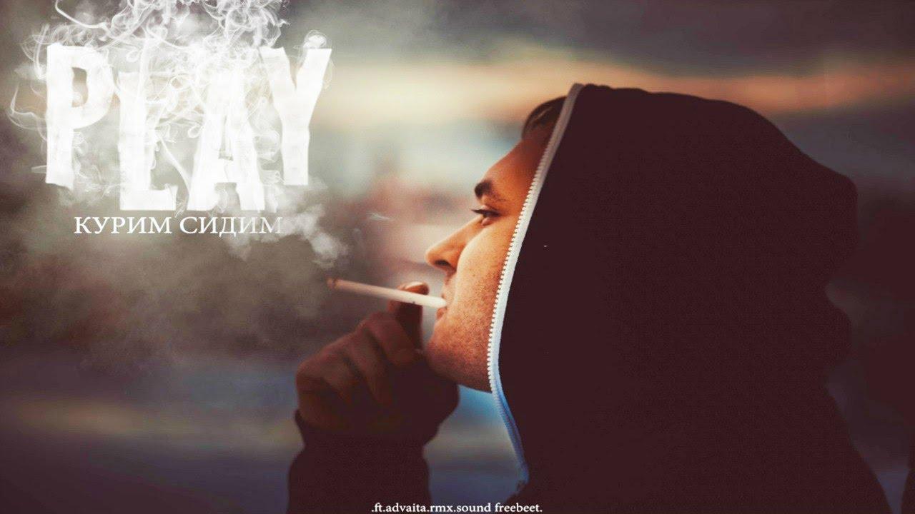 скачать песню адвайта курим сидим