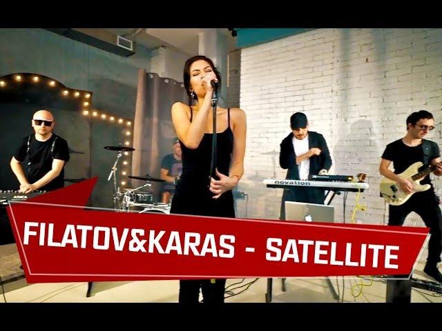 FILATOV KARAS SATELLITE RADIO EDIT СКАЧАТЬ БЕСПЛАТНО
