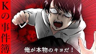 キヨが主人公の完全オリジナルゲーム『 Kの事件簿  - なりすましを探せ - 』
