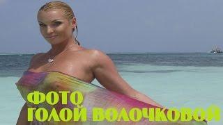 Откровенные фото Волочкова выкладывает ради России