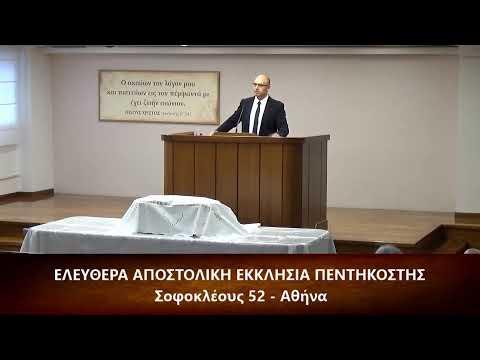 Επιστολή Προς Κολοσσαείς κεφ. β΄(2) 1-23 // Γρηγόρης Ψωμιάδης