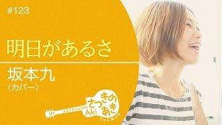 明日があるさ / 坂本九(カバー) 毎週更新!さつきのあき ちゃんねる☆ ...