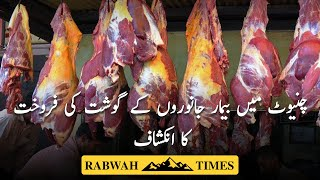 Meat from diseased animals being sold in Chiniot