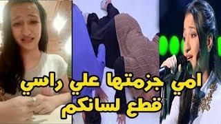 بالفيديو بـكاء وانـهيار نوريهان المرشدي المتسابقة في ذا فويس بعد السـخرية من امها... قـطع لسانكم