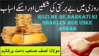 Gambar cover Rozi Me Be Barkati ki Shaklen Aur Asbab | Mufti Asif Sb Mumbaiwale