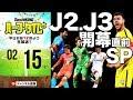 平畠啓史さんとJ2&J3開幕直前大特集!|#SKHT 2019.02.15