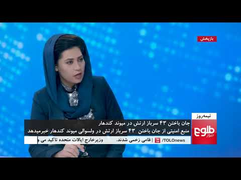 NIMA ROOZ: Taliban Attack On Military Bases Discussed