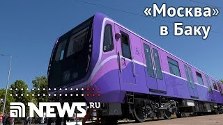«Москва» покоряет Баку: российские поезда в метрополитене Азербайджана