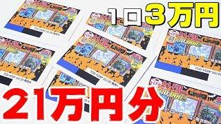 【遊戯王】1口30,000円のクジに21万円分挑戦した結果・・とんでもないことに!!!!!