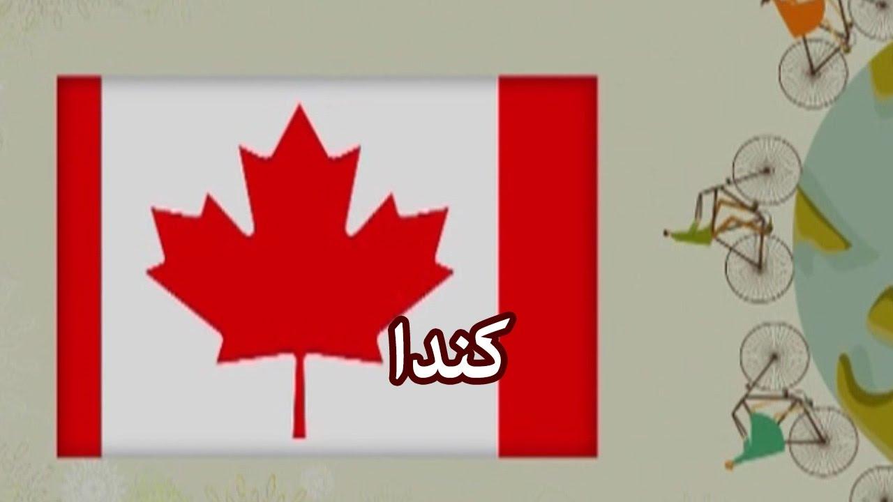 دول - كندا