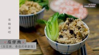 【阿嬌生活廚房】瓜仔肉【因為愛而存在的料理 第88集】