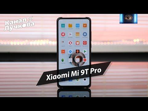 Xiaomi Mi 9T Pro - ЗРЯ ЖДАЛИ?