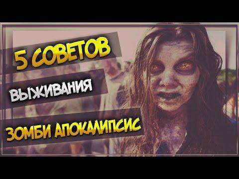 5 Советов Выживания -  Зомби Апокалипсис