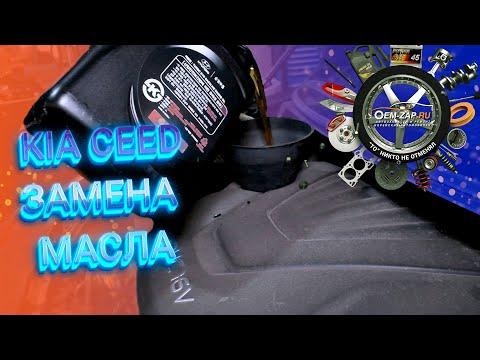 Замена масла на Kia Ceed в  Oemzap