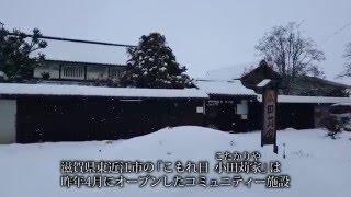 滋賀県東近江市で昨年4月、近江商人の屋敷「小田刈家」を改装したコミュ...