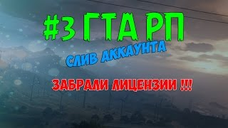 GTARP | СЛИВ АККАУНТА!!! | #3
