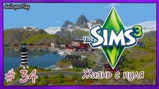 "LP/Sims 3/Жизнь с нуля/# 34/""Начало отпуска"""