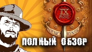 """FFH Обзор: Обучение 9th Age и """"старому стилю"""""""