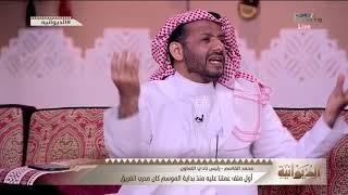 محمد عبدالجواد - أتمنى تعيين القاسم رئيسا لاتحاد القدم وأنا أشرب الشاهي وأستمتع بالتعاون #الديوانية