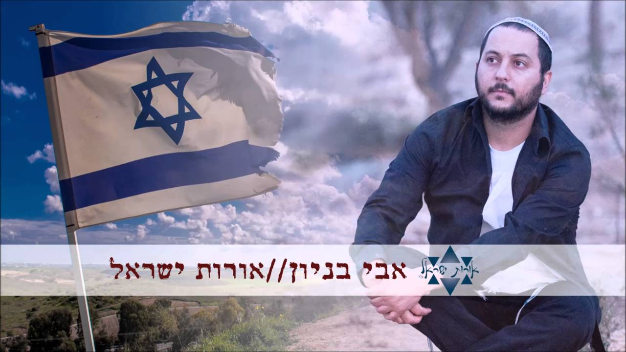 אבי בניון - אורות ישראל Avi Benayoun