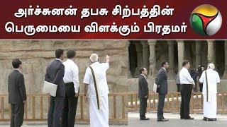 அர்ச்சுனன் தபசு சிற்பத்தின் பெருமையை விளக்கும் பிரதமர்   PM Modi   Xi Jinping