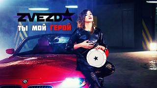 ZVEZDA - Ты мой герой (ПРЕМЬЕРА 2017)