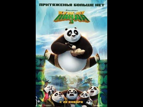 Смотреть мультфильм кунфу панда 3 часть в хорошем качестве