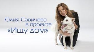 Юлия Савичева в проекте «Ищу дом».