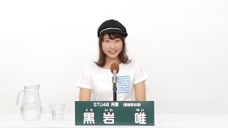 AKB48 49thシングル 選抜総選挙 アピールコメント STU48 黒岩唯 (Yui Ku...