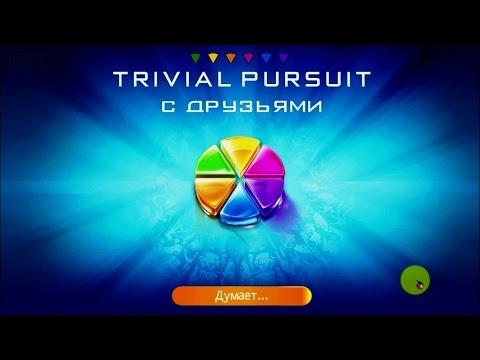 Trivial Pursuit с друзьями (RU) • Битвы умов онлайн! • Тест-драйв. Обзоры мобильных игр