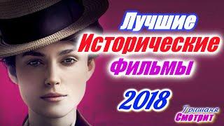 Исторические фильмы 2018. 16 Лучших исторических фильмов 2018 года / Best historical movies of 2018