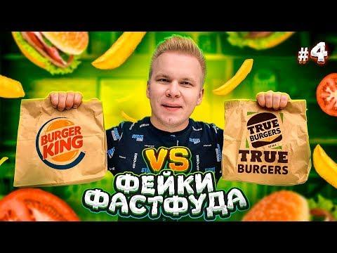 ФЕЙК Бургер Кинг / Burger King VS True Burgers / Фейки Фастфуда #4