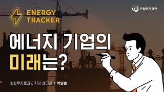 [Energy Tracker] 에너지 기업의 미래는?