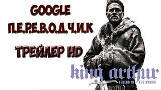 Меч короля Артура. Трейлер от Google переводчика #3