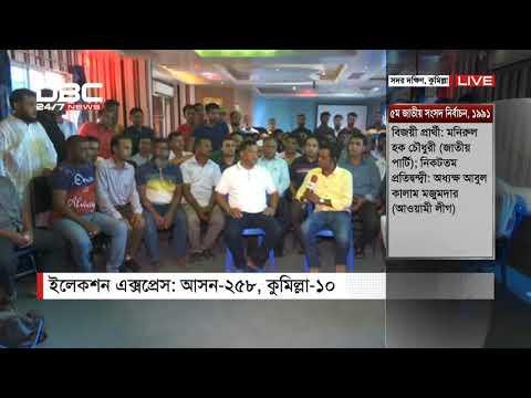 এবি ব্যাংক ইলেকশন এক্সপ্রেস    আসন-২৫৮    কুমিল্লা-১০    04 PM DBC News 07/10/18