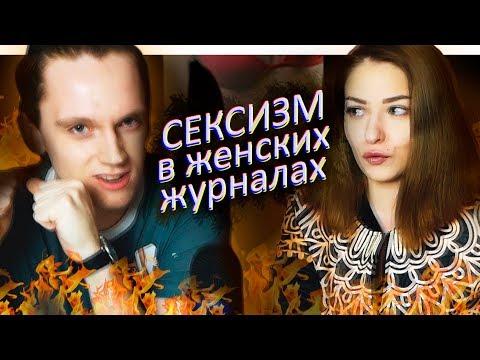 33 СУПЕР-СЕКСИСТСКИХ СОВЕТА ИЗ ЖЕНСКИХ ЖУРНАЛОВ | М+Ж