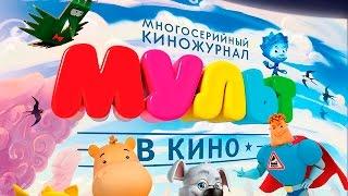 «Мульт в кино. Летние выпуски» — детский киножурнал в СИНЕМА ПАРК