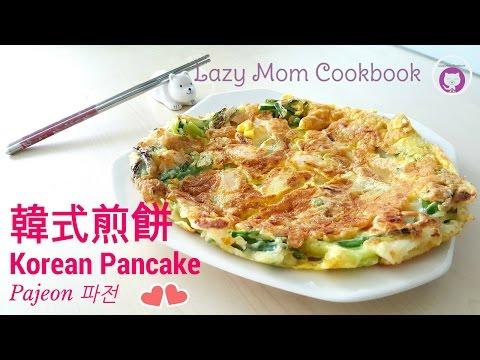 韩式煎饼 - 简单做法 [懒妈妈开饭啦!]