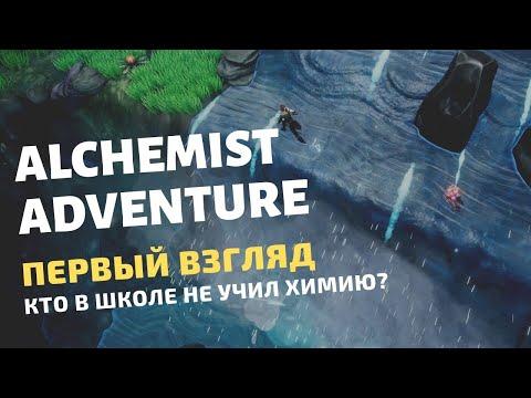 ИГРА ALCHEMIST ADVENTURE | ПЕРВЫЙ ВЗГЛЯД И ПРОХОЖДЕНИЕ | Максимильяно - алхимик