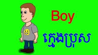 Engilsh for children - ភាសារអង់គ្លេស សំរាប់ កុមា thumbnail