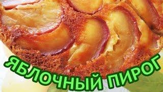 Рецепт! Яблочный пирог с ореховой начинкой #11