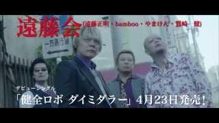 遠藤会 デビューシングル 健全ロボ ダイミダラー TVCM